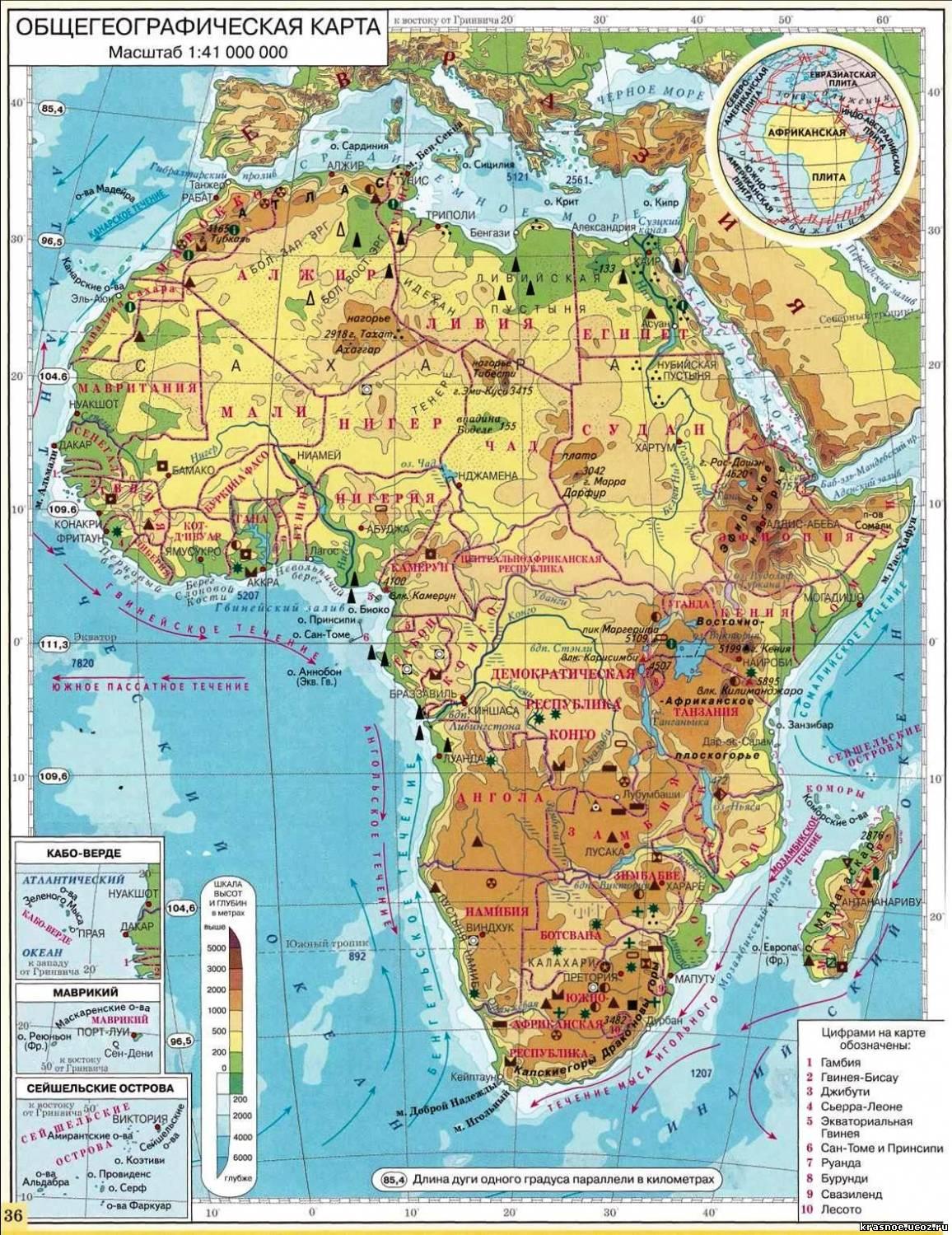 География 7 класс африка атлас